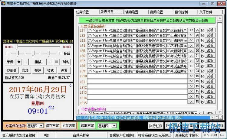 广播系统图片