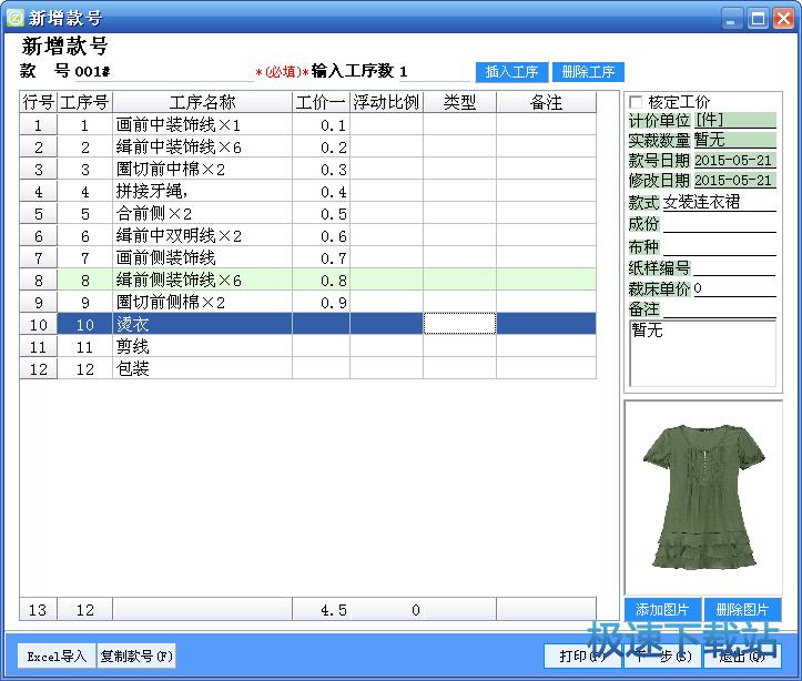 裁床打菲软件缩略图 01