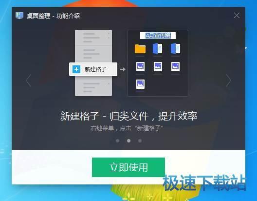 桌面软件图片