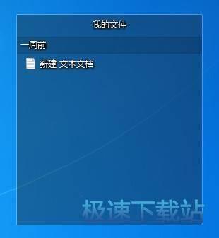 桌面管理软件图片