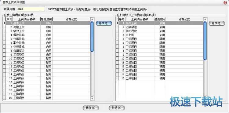 打印软件图片