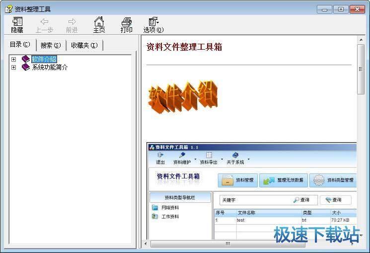 资料文件工具箱图片