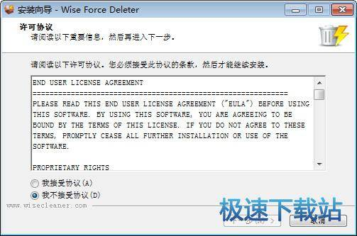 Wise Force Deleter 缩略图 01