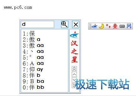汉字输入图片