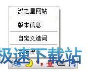 汉之星输入法下载图片