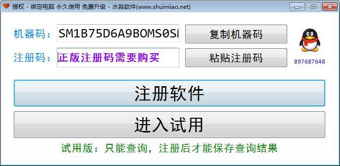水淼域名DNS批量查询助手