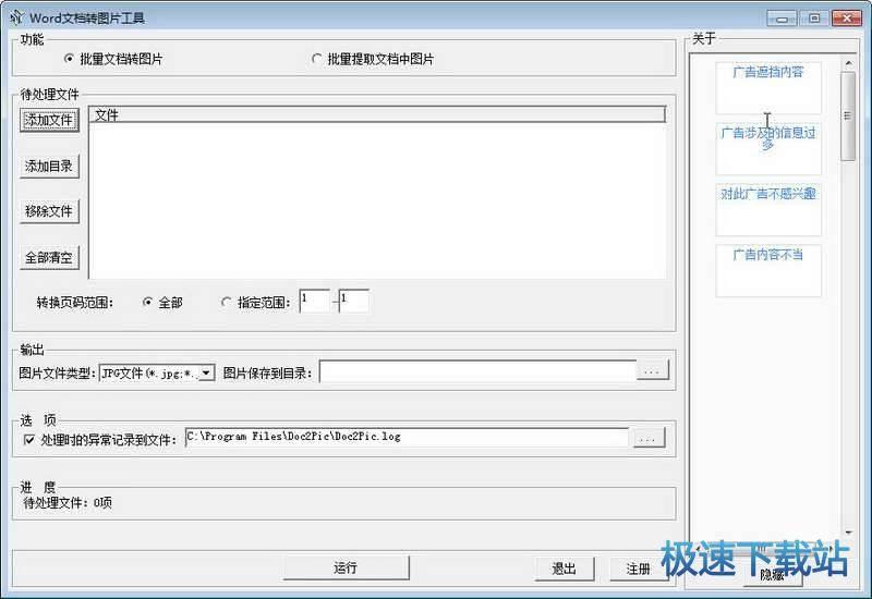 Word文档批量转图片工具 图片 02s