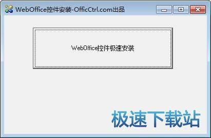 weboffice控件图片