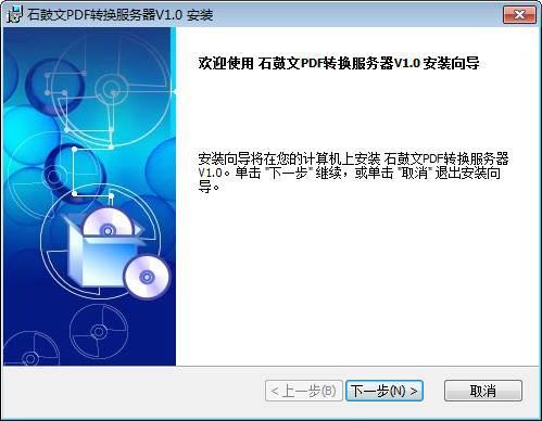 石鼓文PDF转换服务器 图片