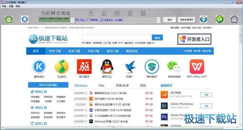 光云ie浏览器图片
