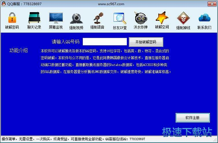 QQ密码破解器图片