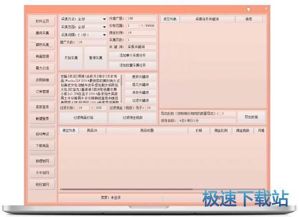威武猫店铺淘宝客软件图片