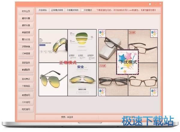 威武猫淘宝客下载_威武猫店铺淘宝客软件 2.0