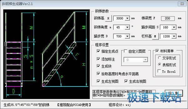 斜钢梯生成器 图片