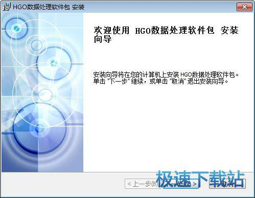 HGO数据处理软件包 图片