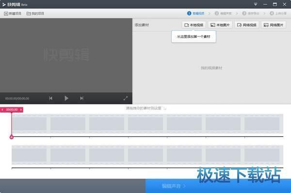 360浏览器快剪辑专版图片