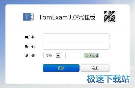 TomExam网络考试系统 图片