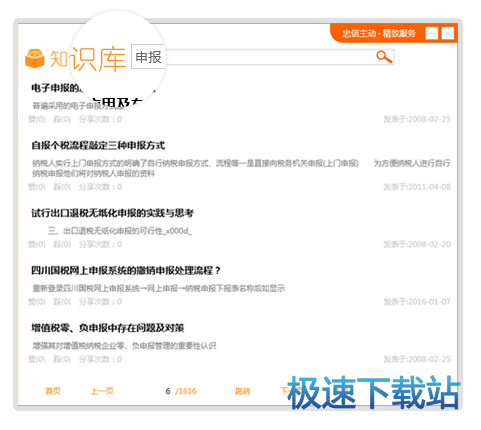 橘子财税服务平台图片