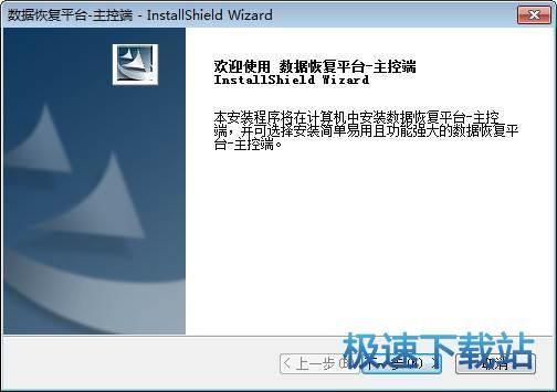 三茗数据恢复平台 图片