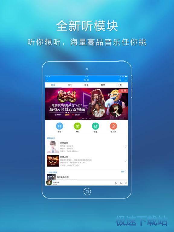 酷狗音乐 for iPad