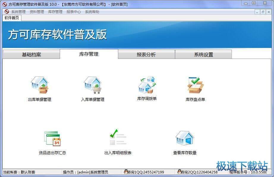 库存管理软件图片