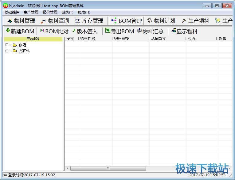 多功能bom管理软件下载