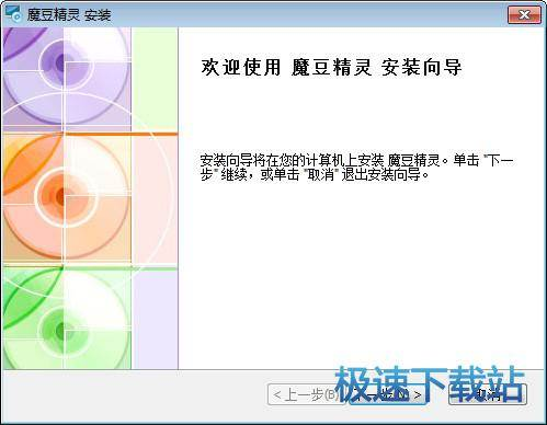 魔豆精灵硬件检测工具 图片