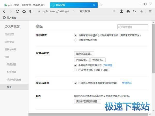 qq浏览器鹿晗专版