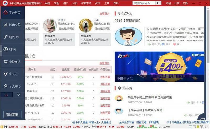 中投证券官网