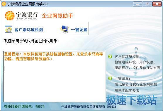 宁波银行企业网银助手 图片