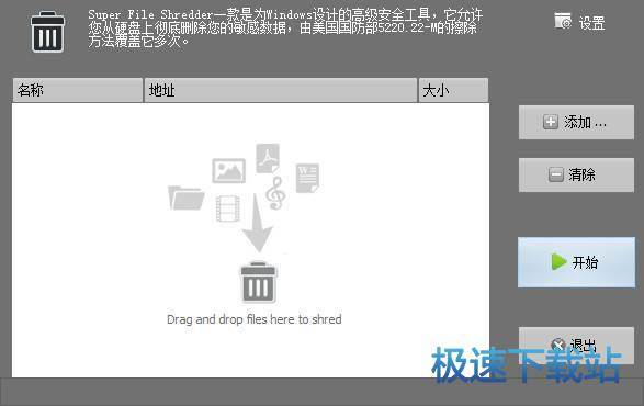Super FileShredder图片