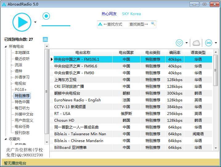 5900个网络电台软件