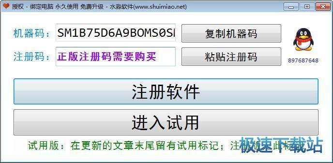 水淼Destoon站群文章更新器