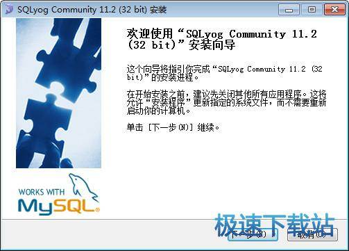 SQLyog Community 图片 02s