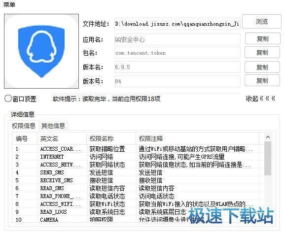 apk文件详细信息
