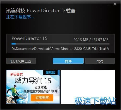 CyberLink PowerDirector 图片