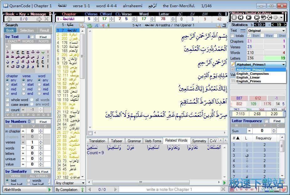 古兰经工具