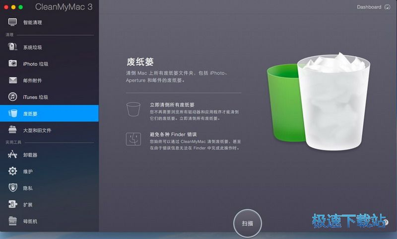 CleanMyMac 图片
