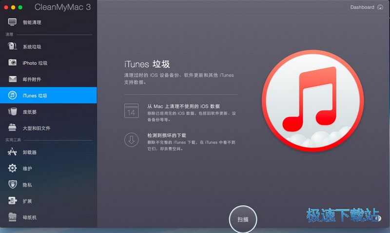 mac系统清理软件下载