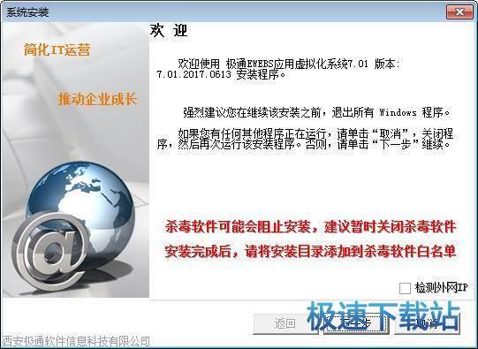 极通EWEBS应用虚拟化平台 图片