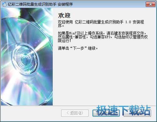 亿彩二维码批量生成识别助手 图片