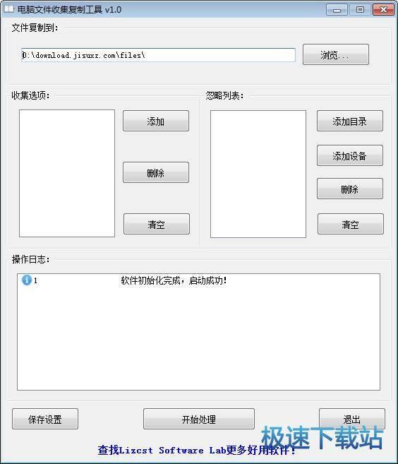 电脑文件收集复制工具图片