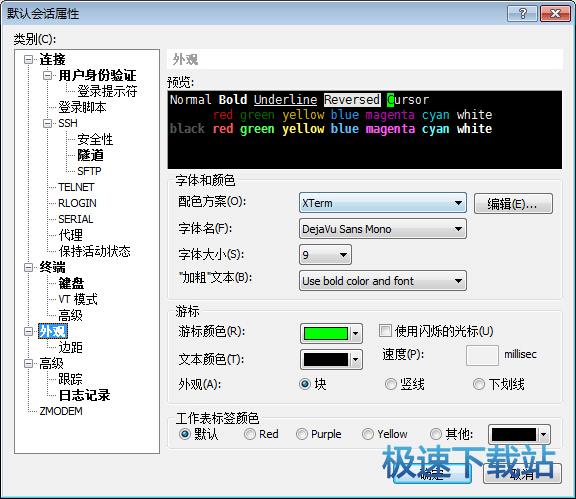 Xshell 缩略图 02