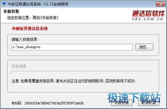 中邮证券通达信系统