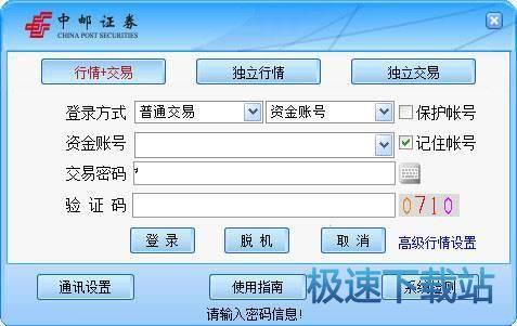 中邮证券图片