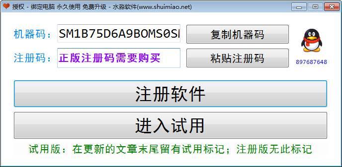 水淼yiqiCMS站群文章更新器