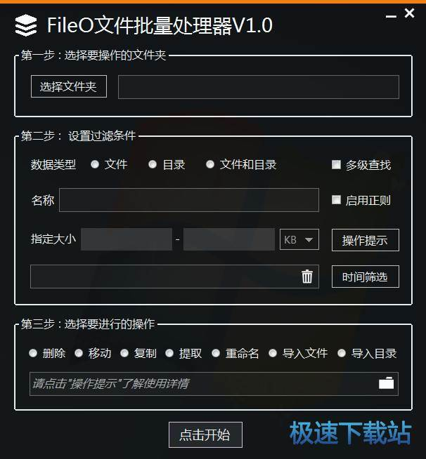 FileO文件批量处理器图片
