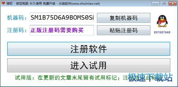 水淼SDCMS站群文章更新器