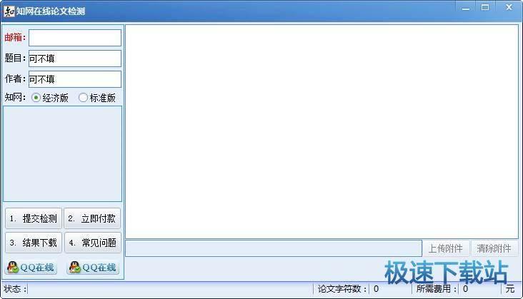 知网在线论文检测 图片 01s
