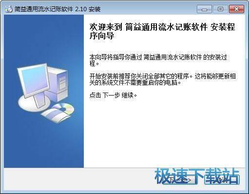 简益通用流水记账软件图片